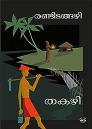Randitangazhi  (Malayalam)