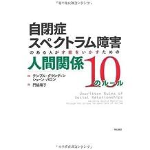 Jiheishō supekutoramu shōgai no aru hito ga sainō o ikasu tameno ningen kankei 10 no rūru