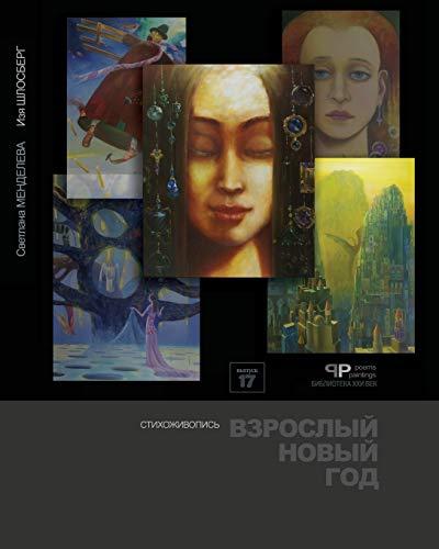 Adult New Year (Poems and Paintings) por Svetlana Mendelev