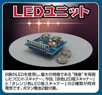 LED unit Front Scanner Set (Orange) (japan import) -