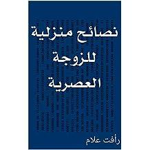 نصائح منزلية للزوجة العصرية (Arabic Edition)