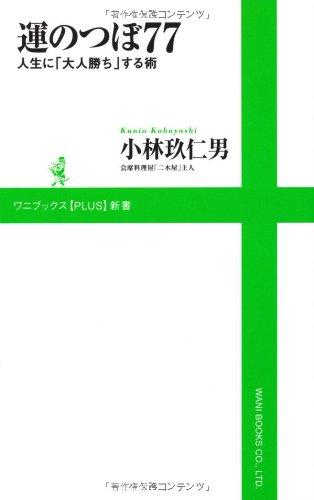 Un no tsubo 77 : Jinsei ni otonagachisuru jutsu