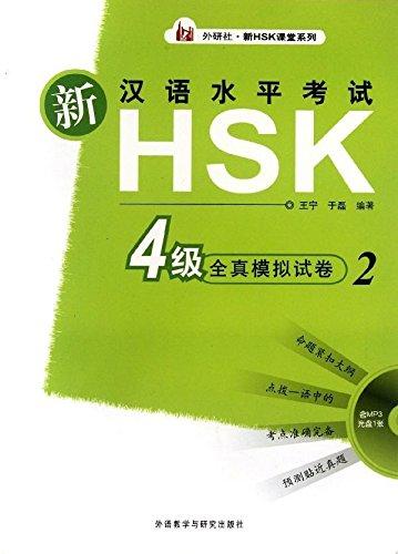 Xin Hanyu Shuiping Kaoshi HSK 4 Ji, Quan Zhen Moni Shijuan 2 / New HSK, Level 4, Vol. 2, Simulated Tests (+1 MP3)