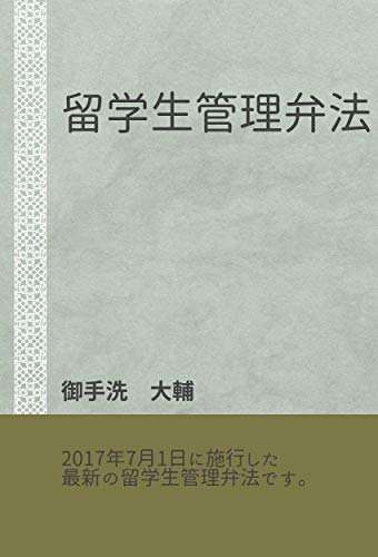 Administrative Measure on the Control of overseas students: paginal translations and notes Law of China (Japanese Edition)