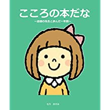 The Bookshelf of My Heart - And How Hana Walked with Her Favorite Teacher for One Year / Written with Hiragana (Japanese Edition)