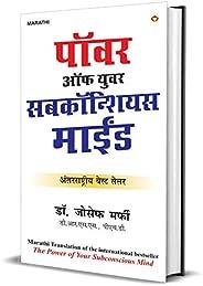 Apke Avchetan Man Ki Shakti  आपल्या अवचेतन मनाची शक्ती (The Power of Your Subconscious Mind in Marathi