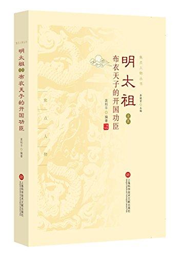 焦点人物丛书:明太祖及其布衣天子的开国功臣