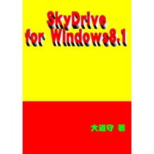 SkyDrive for Windows8 (Japanese Edition)