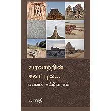 வரலாற்றின் சுவட்டில்...: பயணக் கட்டுரைகள் (Tamil Edition)