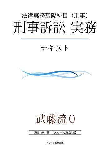 mutoryu zero chosuku input houritujitumukisokamoku keiji mutouryuzero (Japanese Edition)