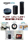 Review Alexa Amazon Echo Dot How to purchase at the lowest price:  Buy Amazon Echo dot Alexa at great price (Japanese Edition)