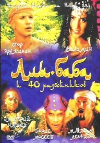 ali-baba-i-40-razbojnikov-musical