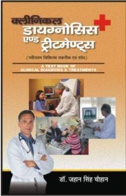 CLINICAL DIAGNOSIS & TREATMENT