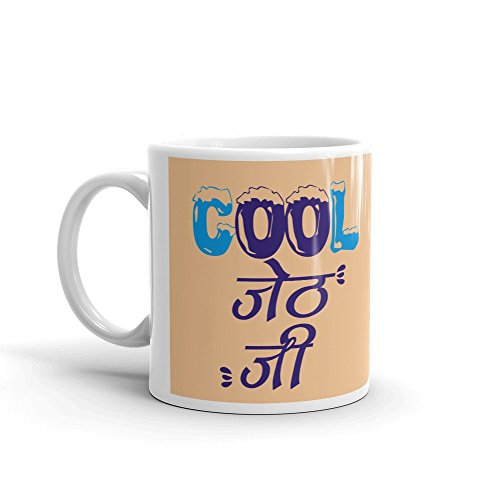 Family Shoping Birthday Gifts for Brother in Law, New Year Gifts Cool Jeth ji White Coffee Mug -320ml