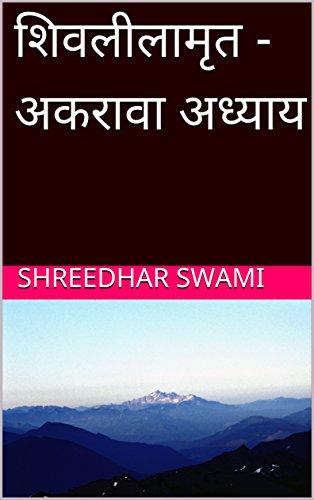 Shivlilamrut 11 Adhyay Epub
