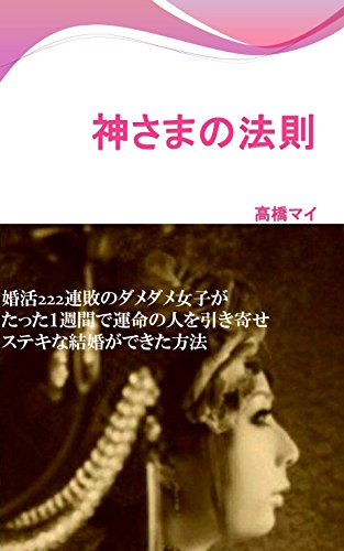 kamisamanohousoku (Japanese Edition)