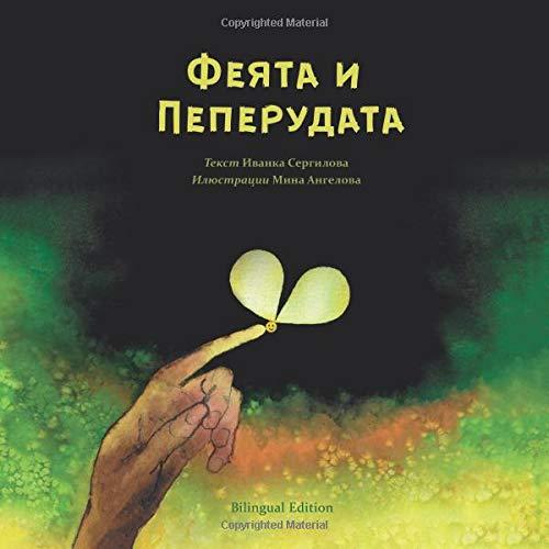 Феята и Пеперудата: Bilingual Edition