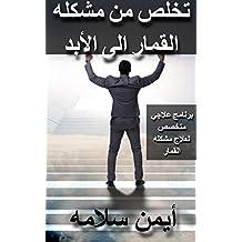 برنامج علاجي متخصص لعلاج مشكله القمار: علاج مشكله القمار (Arabic Edition)
