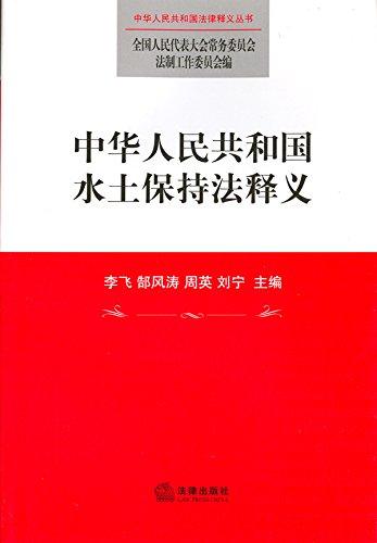中华人民共和国水土保持法释义  (Explanation on the Law of the People's Republic of China on Water and Soil Conservation) (Chinese Edition) por 飞 李