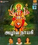 Apoorav Nayagi-amman Devotional