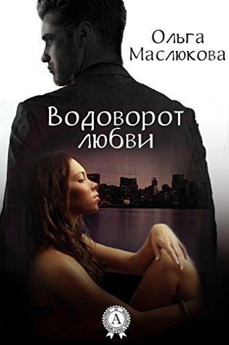 Водоворот любви (Russian Edition)