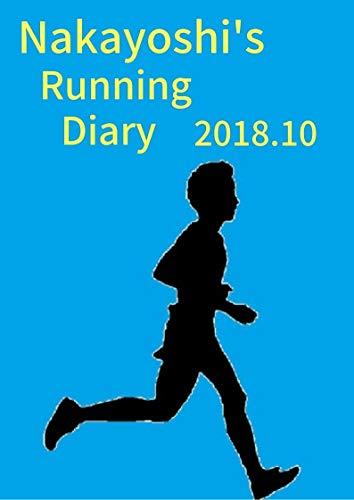 Nakayoshi Running Diary 2018 10 (Japanese Edition) por Yoshihiro Nakahara