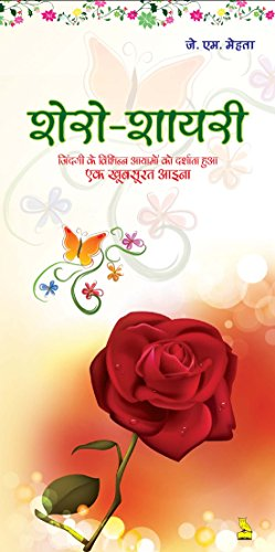 Shero Shayari Hindi Edition Ebook Jmmehta Amazonin Kindle Store
