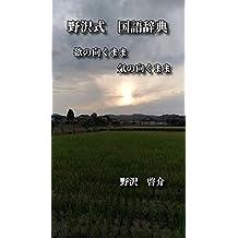 nozawasikikokugoziten: yokunomukumamakinomukumama (Japanese Edition)