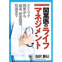 kaigyoui no raifu manezimento: kurinikku kaigyou kara seichou anteikeiei intaimade (Japanese Edition)