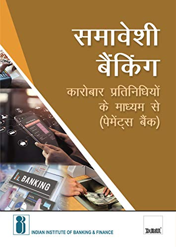 Inclusive Banking Thro' Business Correspondents (Payments Banks)(Hindi) (2019 Edition)