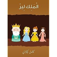 الملك لير (Arabic Edition)