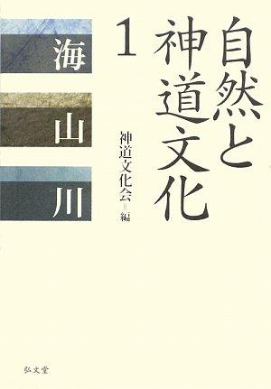 """Shizen to ShintoÌ"""" bunka par ShintoÌ"""