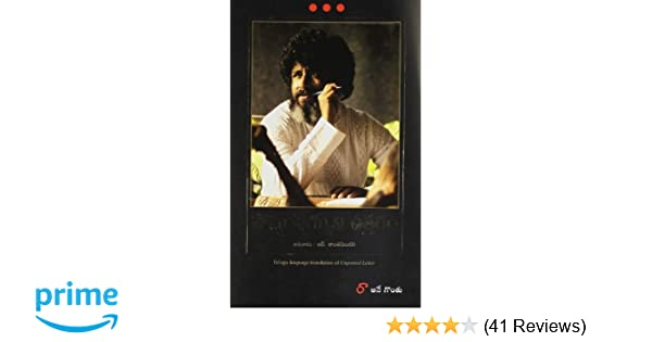 Buy Unposted Letter (Telugu) Book Online at Low Prices in