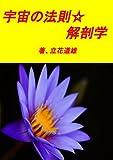 utyuunohousokukaibougaku (Japanese Edition)