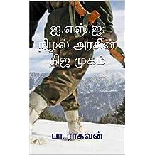 ஐ.எஸ்.ஐ: நிழல் அரசின் நிஜ முகம் : ISI - Nizhal Arasin Nija Mugam  (Tamil Edition)