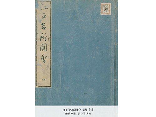 江戸名所図会 7巻 [4] (国立図書館コレクション) (Japanese Edition)