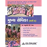 Books for you ahmedabad amazon female health worker varg 3 bharti pariksha mate gujarati book latest edition fandeluxe Image collections