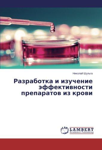 Razrabotka i izuchenie effektivnosti preparatov iz krovi por Shul'ga Nikolay