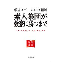 Until the amateur group wins the powerful: Thinking planning action reflection and results Trajectory leading to victory as a student sports coach tuukinsokusyuu (Japanese Edition)