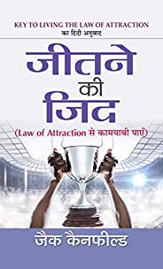 "Jitne Ki Zid Hindi Translation of International Bestseller ""The Key to Living the Law of Attraction Hindi by J"