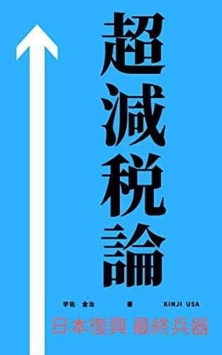 Chou Genzei Ron: Nihon Fukkou Saishu Heiki Jinsei Boueitai Nayami Kaiketsu Sirizu (Japanese Edition)