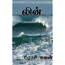 லின்: Lin (Tamil Edition)