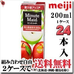 100-minute-maid-rojo-y-verde-manzana-200-ml-este-x24-31-off