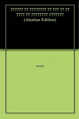 الكتاب هو لاستخدام أي شخص في أي مكان في الولايات المتحدة by [swazi]