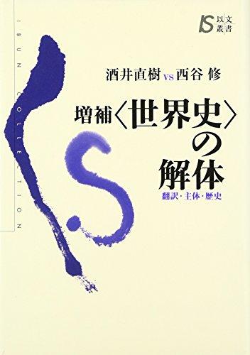 Sekaishi no kaitai : hon'yaku shutai rekishi.