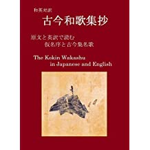 The Kokin Wakashu in Japanese and English: Preface and some famous poems Billingual Japanese Classics (Japanese Edition)