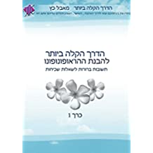 The Easiest Way to Understanding - Hebrew Version (English Edition)