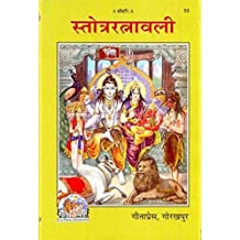 Aditya Hridaya Stotra In Hindi Pdf Geeta Press