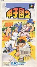 Koushien 2 [Super Famicom][Import Japonais]