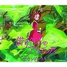 Kari-gurashi no Arrietty